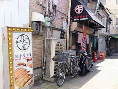 餃子屋七星姫路フォーラス前店
