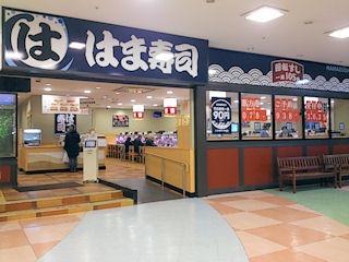 はま寿司/イオン明石店