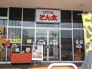とんかつとん太加古川店