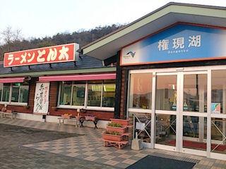 ラーメンとん太/山陽自動車道権現湖PA店