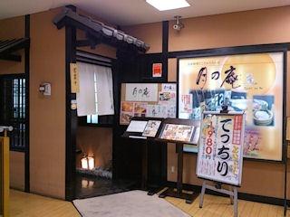 こだわり豆冨料理と和食の居酒屋月の庵/明石駅店