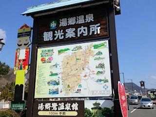 湯郷温泉散策