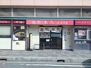 麺処木八加古川店