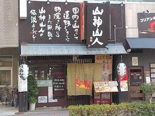 らーめん処 山神山人/西明石店