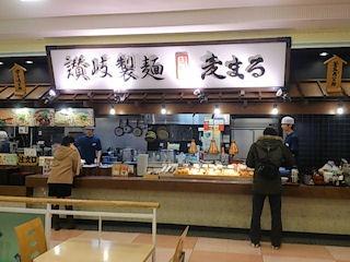 讃岐製麺麦まる/明石イオンショッピングセンター店