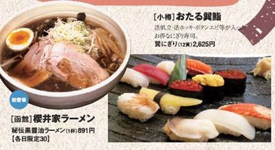 姫路山陽百貨店/初春の北海道大物産展函館チラシ