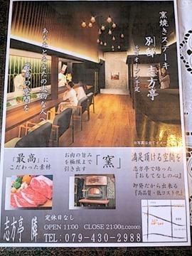 窯焼きステーキ別邸志方亭オープン予定