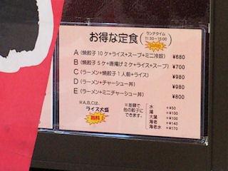 餃子屋七星姫路フォーラス前店お得な定食メニュー