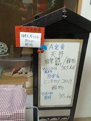 加古川市役所食堂定食メニュー