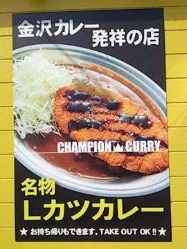 カレーのチャンピオ金沢カレー発祥の店