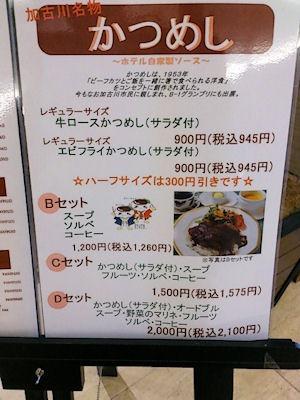 カジュアルダイニング・リヴィエール/加古川名物かつめしメニュー