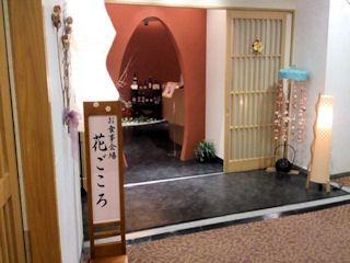 湯めぐりの宿松の家花泉お食事会場花ごころ