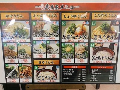 讃岐製麺麦まるメニュー