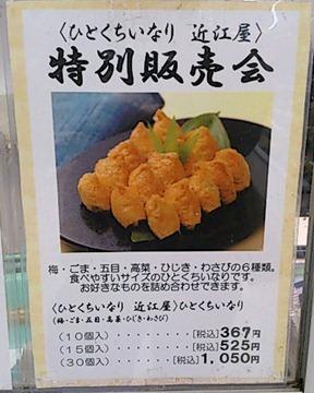 ひとくちいなり近江屋特別販売会ポスター