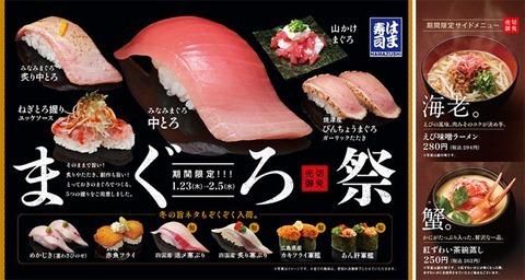はま寿司まぐろ祭りフェアメニュー