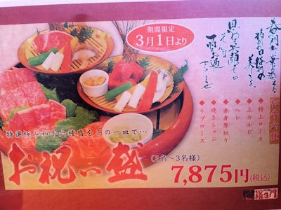肉の館 羅生門/王塚台店お祝い盛メニュー