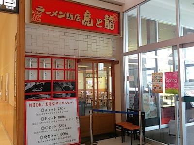 ラーメン飯店虎と龍/姫路イオンタウン店