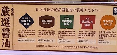 はま寿司全国厳選醤油