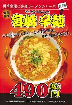 博多金龍宮崎辛麺メニュー