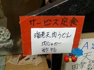 加古川市役所食堂サービス定食メニュー