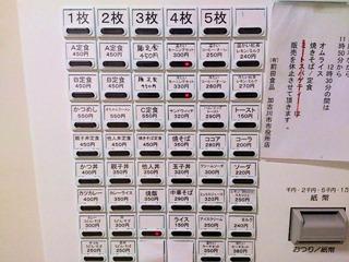 加古川市役所食堂食券販売機