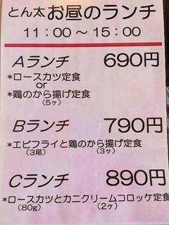 とんかつとん太加古川店とん太お昼のランチメニュー