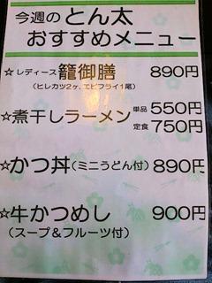 とんかつとん太加古川店今週のとん太おすすめメニュー