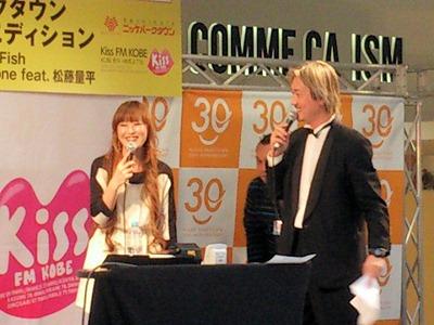 Kiss FM 公開生放送