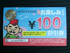 じゅうじゅうカルビお楽しみくじ100円割引券