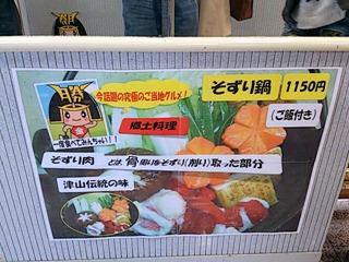中国自動車道勝央SAレストランそずり鍋メニュー
