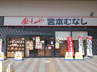 めしや宮本むなし/JR加古川駅前店