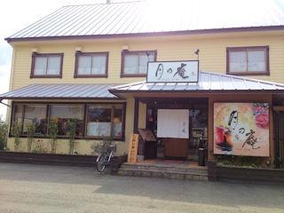 月の庵/高砂店