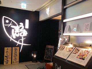 旬和席 うおまん/三ノ宮ミント神戸店