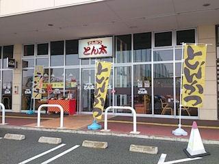 とんかつ とん太/加古川店