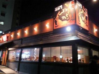 肉の館 羅生門/王塚台店