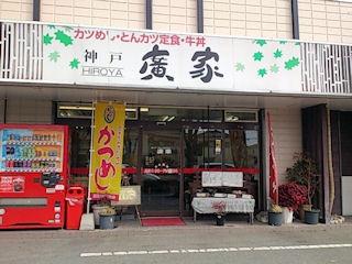 神戸HIROYA廣家/尾上店