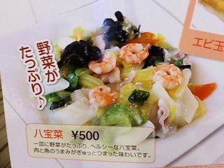 天津閣八宝菜メニュー