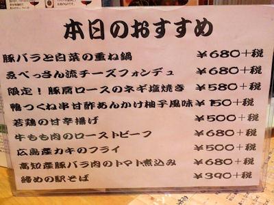 鉄板伊酒屋ゑべっさん本日のおすすめ