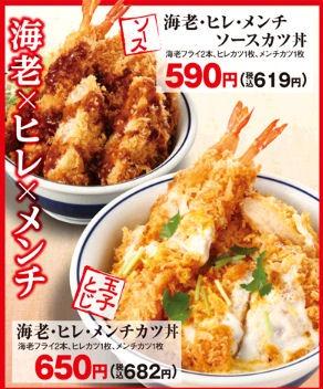 かつやの海老・ヒレ・メンチソースカツ丼メニュー