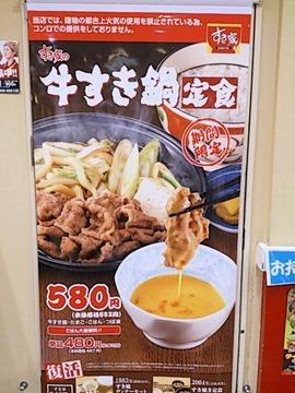 すき家牛すき鍋定食メニュー