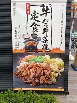 吉野家牛バラ野菜焼定食メニュー