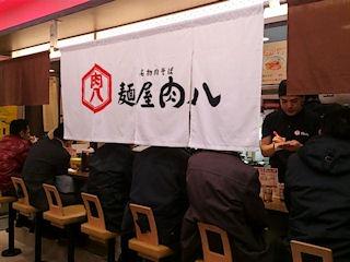 神戸さんちか麺ロード/麺屋肉八