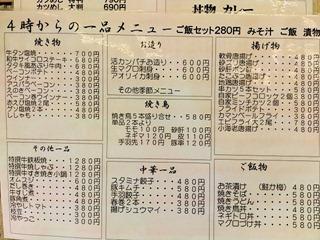 神戸HIROYA廣家一品メニュー