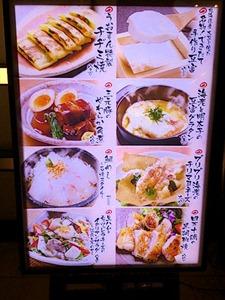 旬和席 うおまん/三ノ宮ミント神戸店のメニュー
