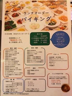 中国レストラン海螢ランチオーダーバイキングメニュー