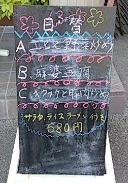 台湾料理金香どう日替りランチメニュー
