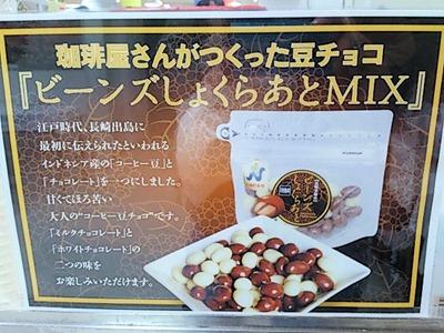 長崎龍馬珈琲の松尾コーヒービーンズしょくらあと