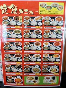 台湾料理金香どう定食メニュー