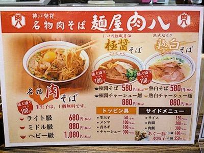 麺屋肉八名物肉そばメニュー