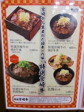 ちゃんぽん亭特選宮崎牛の焼き牛丼のメニュー